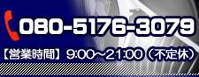TEL.080-5176-3079 【営業時間】9:00~21:00(不定休)
