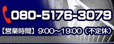 TEL.080-5176-3079 【営業時間】9:00~19:00(不定休)