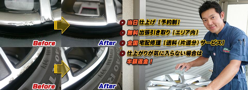 東京都東村山市でホイールリペアなら即日対応のTOTALREPAIR トータルカーサービス